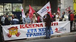 Επιδρομή funds σε σπίτια και επιχειρήσεις καταγγέλλει ο Παν. Λαφαζάνης