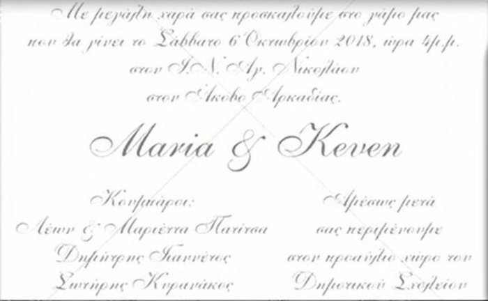Αυτο είναι το προσκλητήριο γάμου της Μαρίας Μενούνος