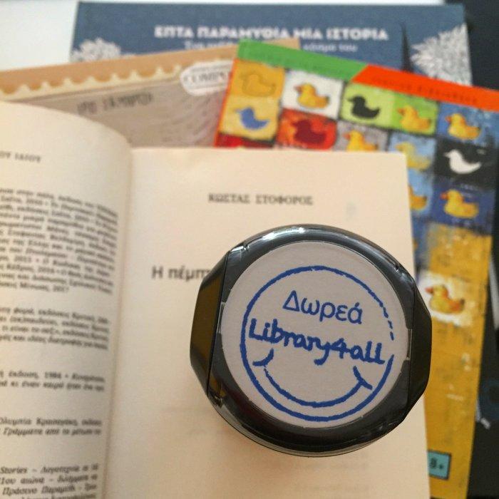 Κάθε βιβλίο σφραγίζεται με το «χαμόγελο» του Library4all