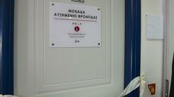 Εγκαινιάστηκε η νέα ΜΑΦ του Αννουσάκειου Θεραπευτηρίου Κισάμου