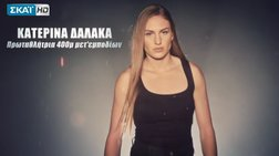 i-katerina-dalaka-kataggellei-to-survivor-kathe-bradu-itan-san-10-xronia