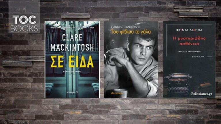 toc-books-clare-mackintosh-giannis-ksanthoulis-kai-frinta-liapa