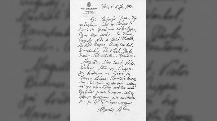 Η επιστολή δωρεάς στο ΜΜΣΤ