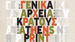 genika-arxeia-tou-kratousme-xarta-tou-riga-sto-diethnes-festibal-xaraktikis
