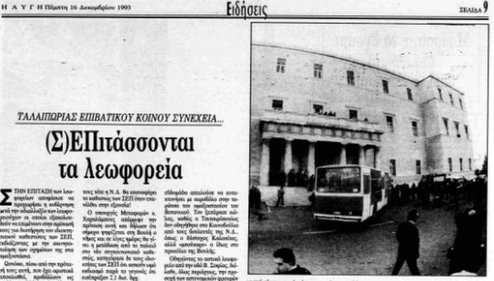 Και όμως δεν ήταν η πρώτη φορά: Όταν λεωφορείο εισέβαλε στη Βουλή