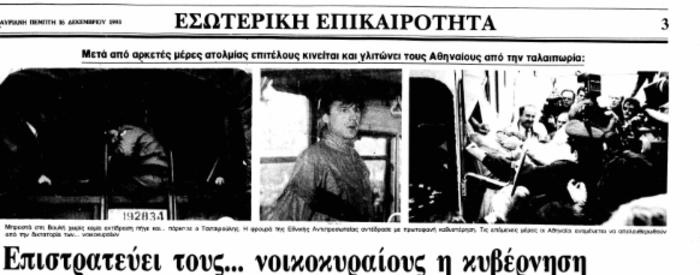 Και όμως δεν ήταν η πρώτη φορά: Όταν λεωφορείο εισέβαλε στη Βουλή - εικόνα 3