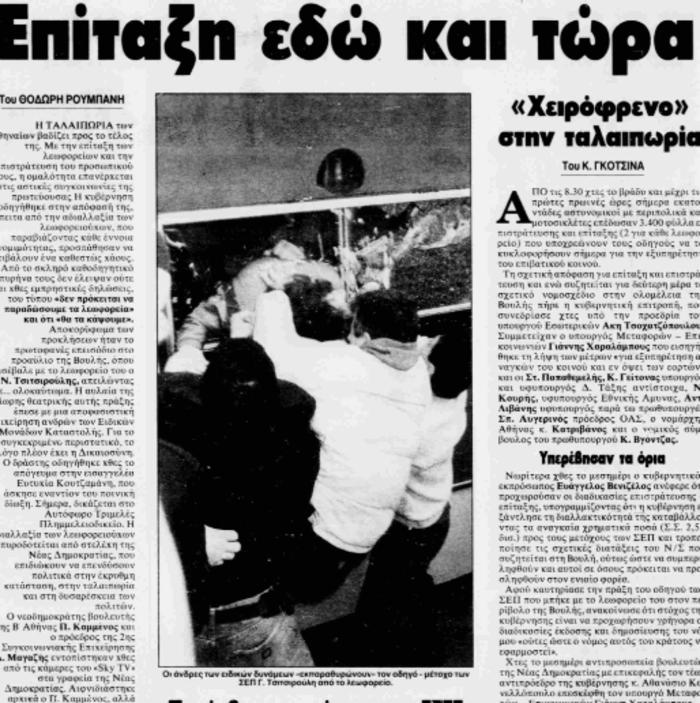 Και όμως δεν ήταν η πρώτη φορά: Όταν λεωφορείο εισέβαλε στη Βουλή - εικόνα 5