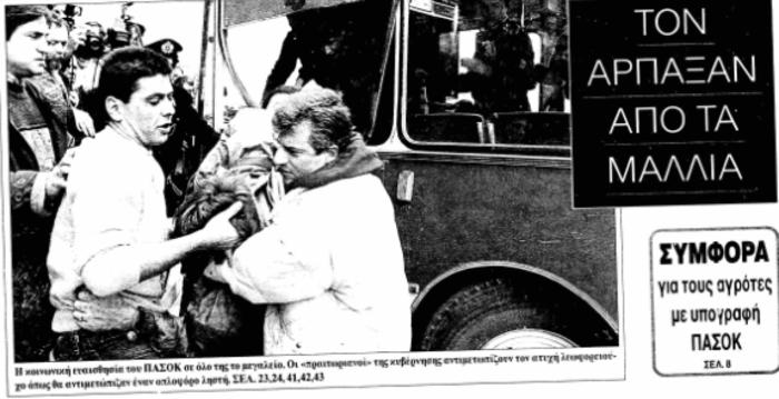 Και όμως δεν ήταν η πρώτη φορά: Όταν λεωφορείο εισέβαλε στη Βουλή - εικόνα 7
