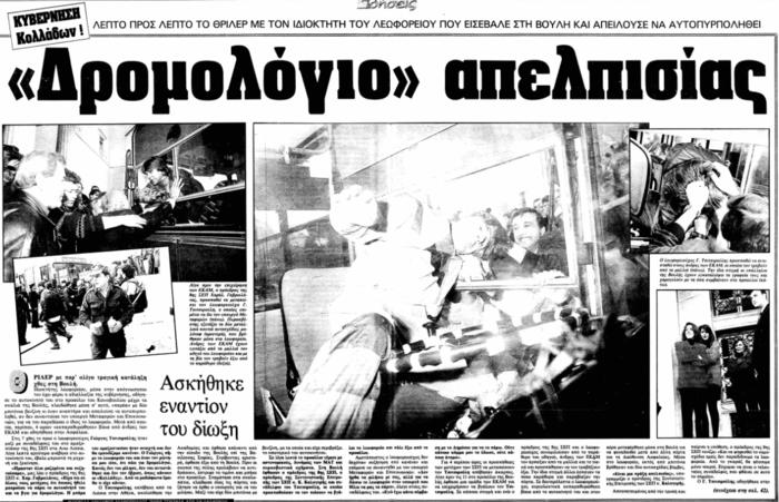 Και όμως δεν ήταν η πρώτη φορά: Όταν λεωφορείο εισέβαλε στη Βουλή - εικόνα 8