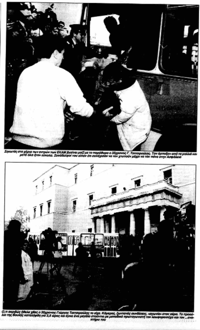 Και όμως δεν ήταν η πρώτη φορά: Όταν λεωφορείο εισέβαλε στη Βουλή - εικόνα 9