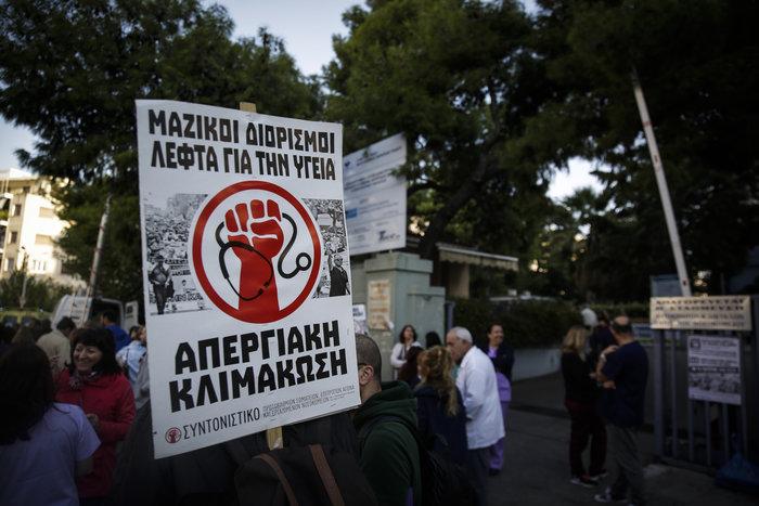 «Έμφραγμα» στο κέντρο της Αθήνας - απεργία και πορεία της ΠΟΕΔΗΝ - εικόνα 2