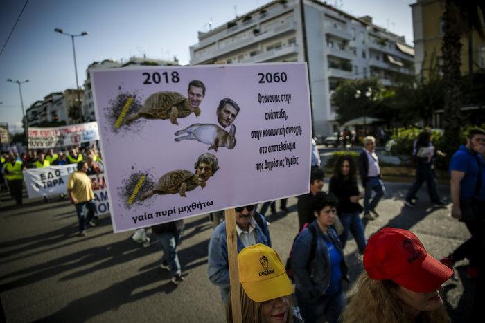 «Έμφραγμα» στο κέντρο της Αθήνας - απεργία και πορεία της ΠΟΕΔΗΝ - εικόνα 10