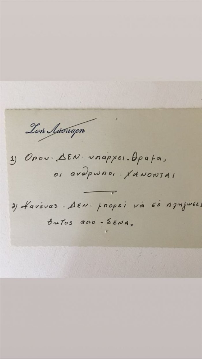 Ζωή Λάσκαρη: Τα χειρόγραφα σημειώματα ένα χρόνο μετά τον θάνατό της [φωτο]
