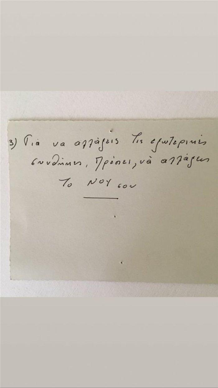 Ζωή Λάσκαρη: Τα χειρόγραφα σημειώματα ένα χρόνο μετά τον θάνατό της [φωτο] - εικόνα 2