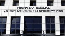 Πιστώνονται άμεσα οι λογαριασμοί των 92 φοιτητών στην Κρήτη