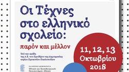 Συνέδριο για το παρόν και το μέλλον των τεχνών στο ελληνικό σχολείο