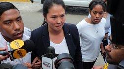 Περού: Συνελήφθη για διαφθορά η ηγέτιδα της αντιπολίτευσης