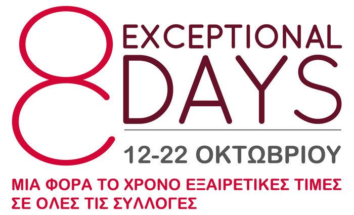 8 Exceptional days Roche Bobois: Εξαιρετικές τιμές σε όλες τις συλλογές