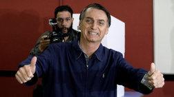Βραζιλία: Διευρύνει το προβάδισμά του ο ακροδεξιός Μπολσονάρου