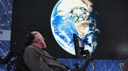 Δημοσιεύθηκε μεταθανάτια η τελευταία μελέτη του Στίβεν Χόκινγκ