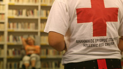 Σε καθεστώς αναστολής ο Ελληνικός Ερυθρός Σταυρός