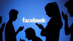 Επίθεση στο Facebook: Σε ποια δεδομένα απέκτησαν πρόσβαση οι χάκερ