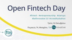 Open Fintech Day την Τρίτη 16 Οκτωβρίου 2018 από την Εθνική Τράπεζα