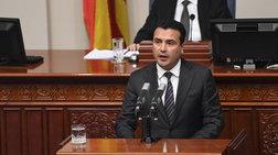 πΓΔΜ: Μάχη ψήφο-ψήφο στη Βουλή για την συνταγματική αναθεώρηση
