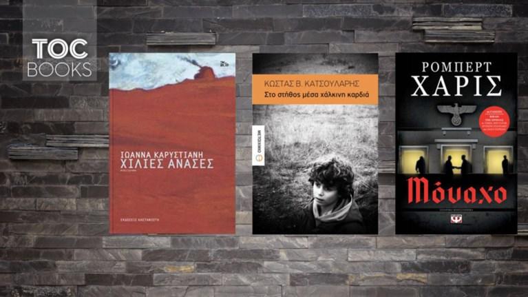 toc-books-karustiani-katsoularis-rompert-xaris-ta-krummena-traumata