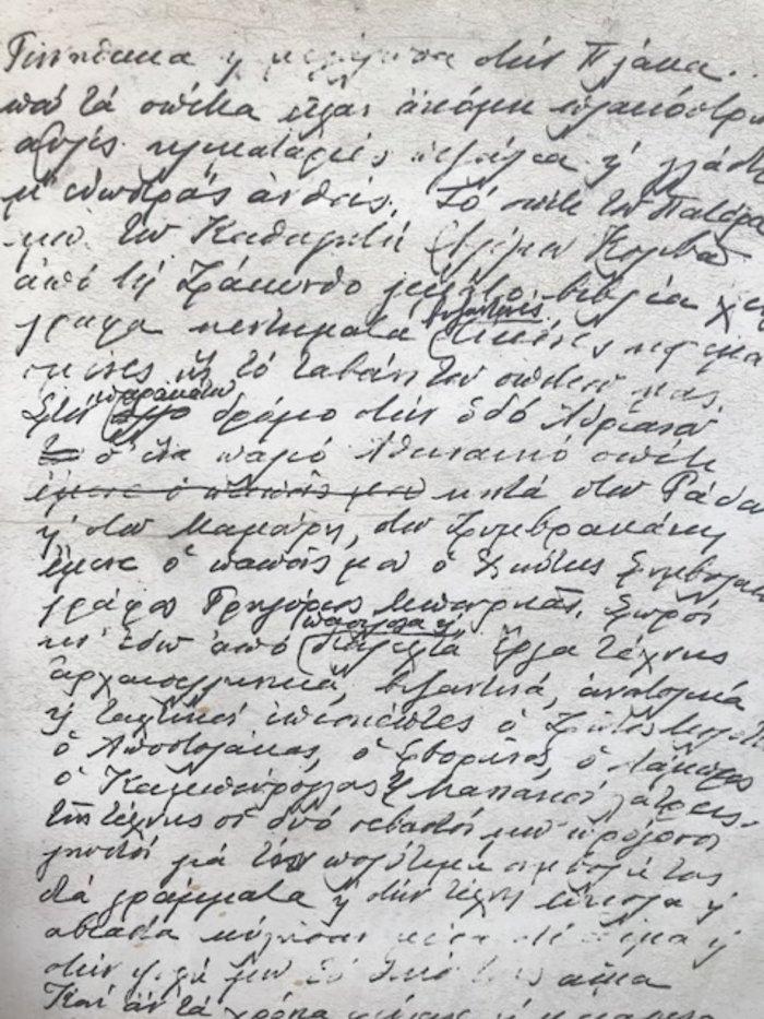 Χειρόγραφο σημείωμα της Αγγελικής Χατζημιχάλη