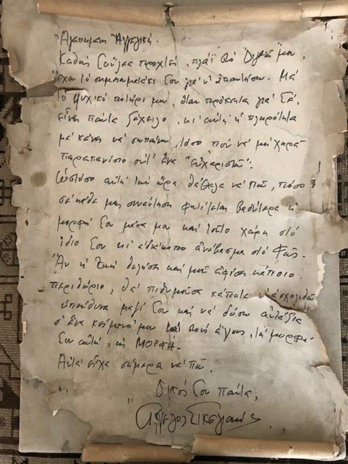 Χειρόγραφη επιστολή του Άγγελου Σικελιανού προς την Αγγελική Χατζημιχάλη (χρονολογία περίπου 1946)