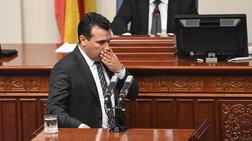 ΠΓΔΜ: Πρώτη ψηφοφορία για τις συνταγματικές αλλαγές