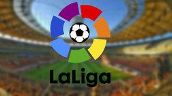 Ανησυχία στην La Liga