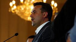 """πΓΔΜ:  80 """"ναι"""" στην 1η ψηφοφορία για τη συνταγματική αλλαγή"""