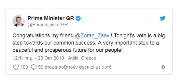 Τσίπρας σε Ζάεφ: Συγχαρητήρια φίλε μου