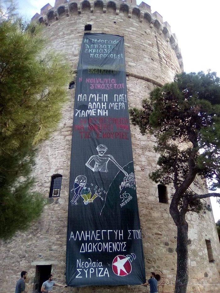 Πανό στο Λευκό Πύργο από τη νεολαία του ΣΥΡΙΖΑ για τις Σκουριές (ΦΩΤΟ)