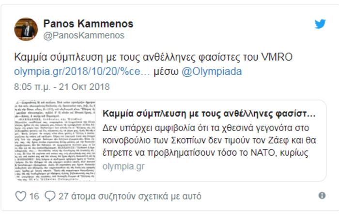 «Στροφή» Καμμένου: Ανθέλληνες φασίστες το VMRO
