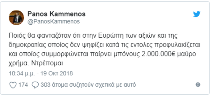 «Στροφή» Καμμένου: Ανθέλληνες φασίστες το VMRO - εικόνα 2