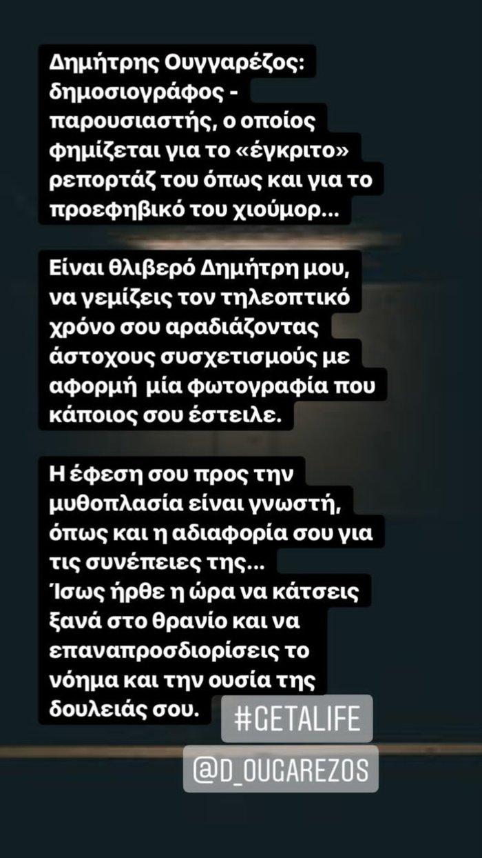 """Απάντηση Τζένης σε Ουγγαρέζο γιατί της """"χρέωσε"""" νέο σύντροφο"""