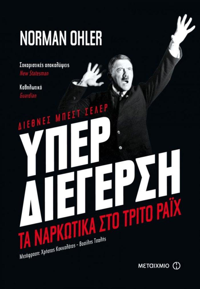 Όλγα, Υπερδιέγερση και ο κόσμος της οδού Ευριπίδου
