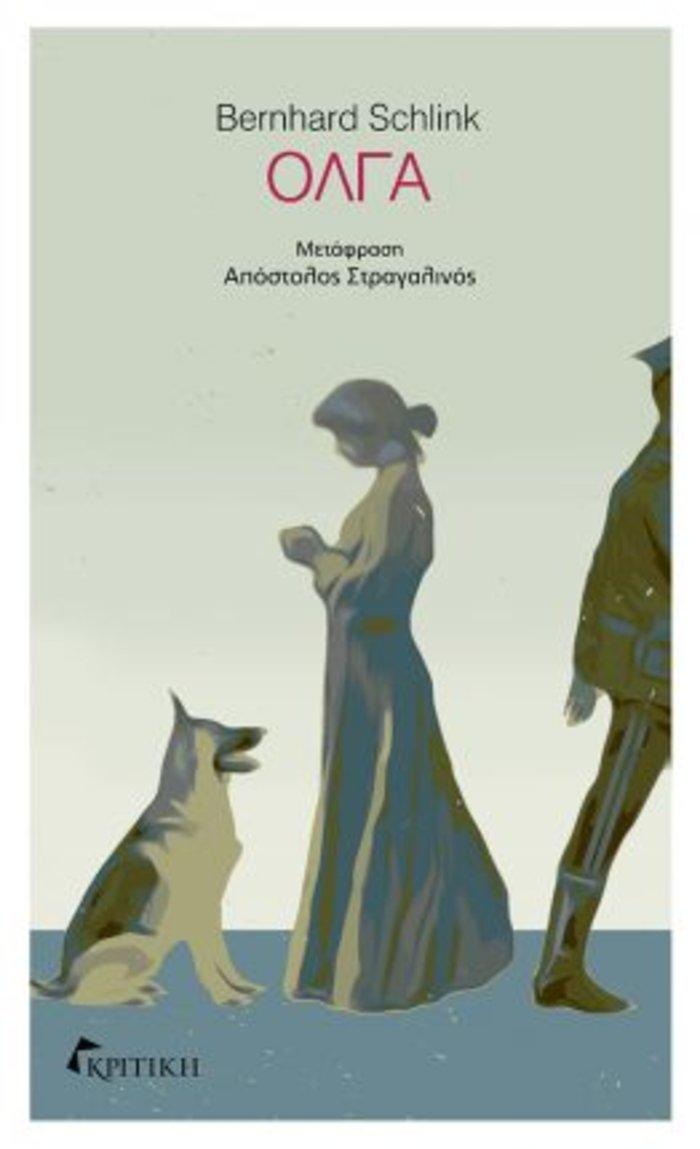 Όλγα, Υπερδιέγερση και ο κόσμος της οδού Ευριπίδου - εικόνα 2