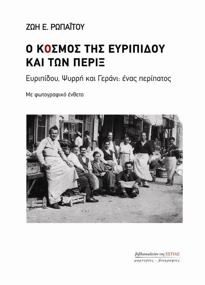 Όλγα, Υπερδιέγερση και ο κόσμος της οδού Ευριπίδου - εικόνα 3