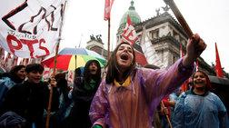 Αργεντινή: Μεγάλες διαδηλώσεις για τα μέτρα λιτότητας