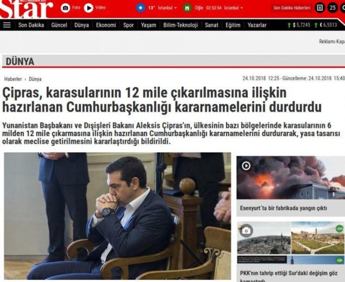 Υποχώρηση Ελλάδας για τα 12 μίλια βλέπει ο τουρκικός Τύπος - εικόνα 2