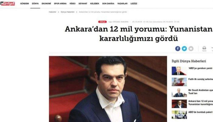 Υποχώρηση Ελλάδας για τα 12 μίλια βλέπει ο τουρκικός Τύπος - εικόνα 3