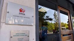 Συνεδριάζει την Τρίτη η ΚΟ του ΣΥΡΙΖΑ