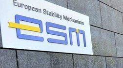 ESM: Μεγαλύτερος κίνδυνος για την Ελλάδα να επαναπαυθεί