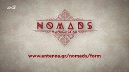 Νomads Mαδαγασκάρη: Διπλή αποχώρηση την Κυριακή