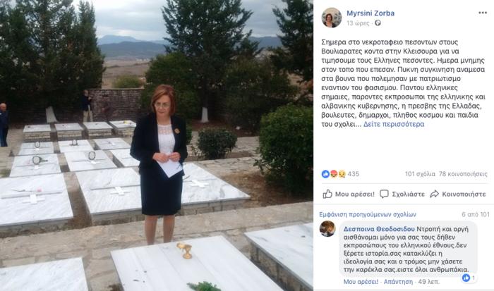 H ανάρτηση της Μυρσίνης Ζορμπά για τον θάνατο του Κ. Κατσίφα