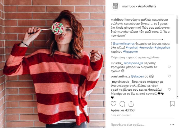 Μαίρη Συνατσάκη: Δείτε την εντυπωσιακή αλλαγή που έκανε στα μαλλιά της